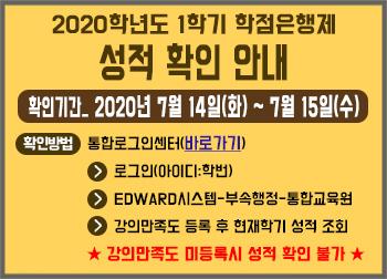 2020-1 학점은행제 성적확인