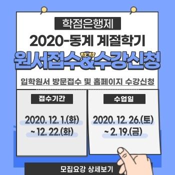 학점 2020-동계 모집