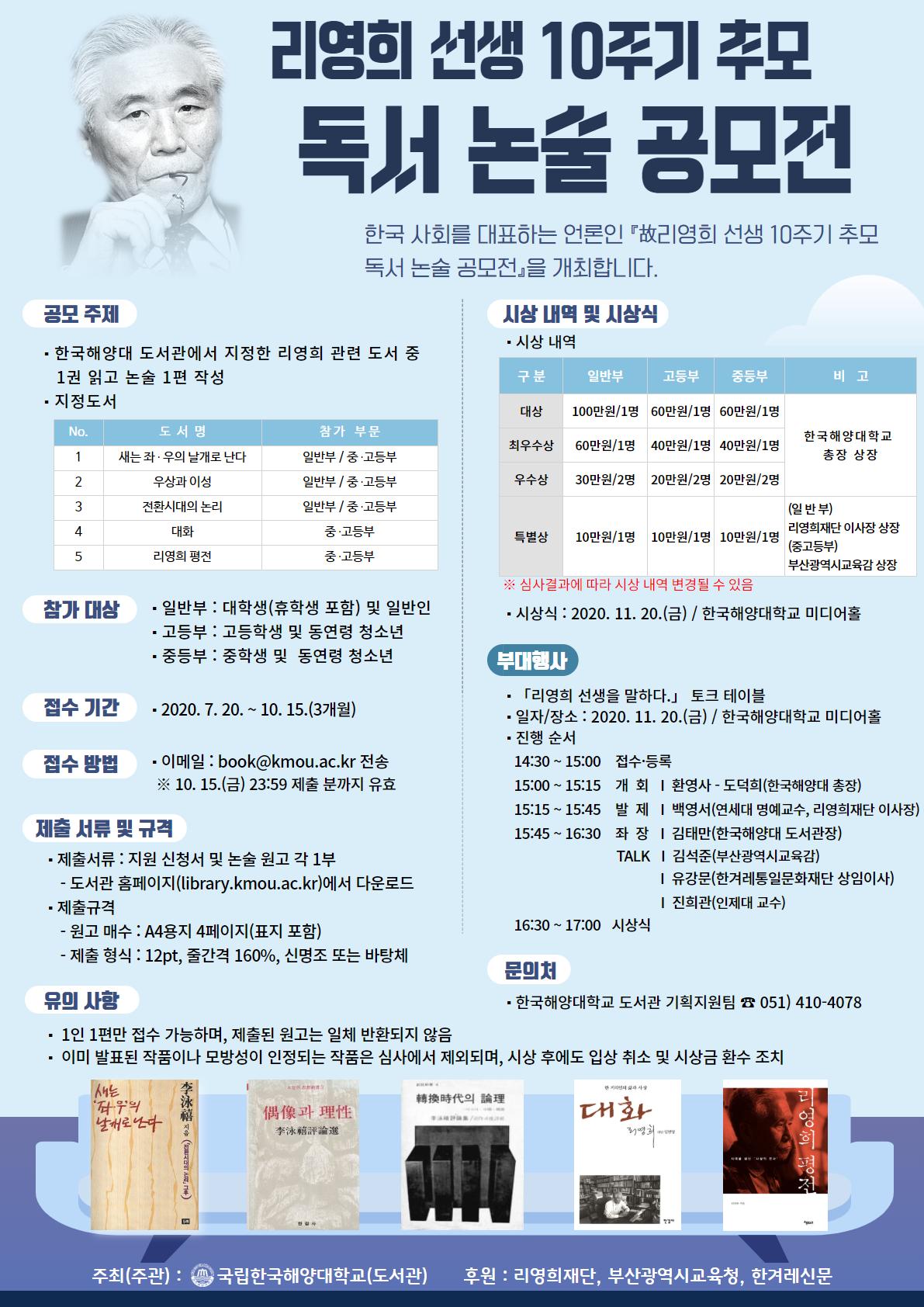 「리영희 선생 10주기 추모 독서 논술 공모전 개최