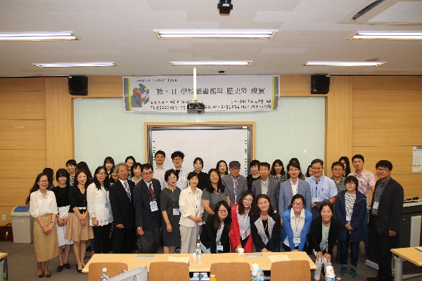 2014-Korea and Japan School Library Forum 대표이미지  ---  1